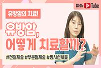 [유방암의 치료] 유방암, 꼭 가슴 절제해야 하나요?