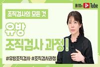[유방조직검사] 유방조직검사 과정!