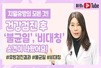 [치밀유방의 모든 것] 건강검진 후 불균일, 비대칭 소견