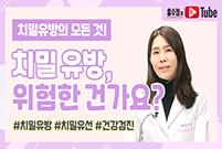 [치밀유방의 모든 것] 치밀유방, 위험한 건가요?