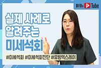 [미세석회의 모든 것] 실제 사례로 알려주는 미세석회!